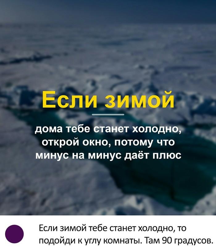 Зимний лайфхак