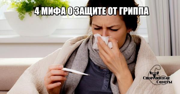 4 мифа о защите от гриппа Спорт, Тренер, Спортивные советы, Грипп, Простуда, Мифы, Защита, Здоровье, Длиннопост