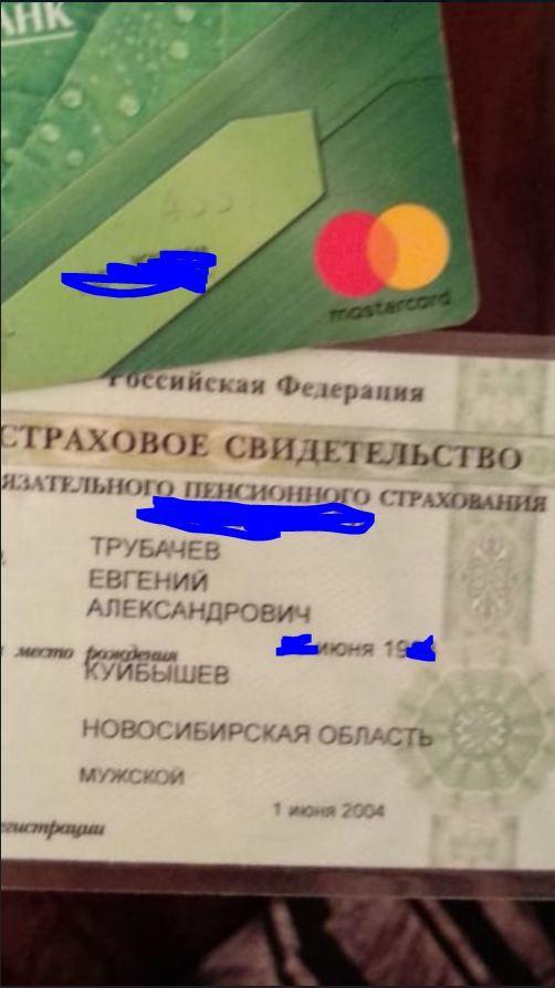 Найдены документы. Новосибирск Найдены документы, Новосибирск, Без рейтинга, Снилс, Банковская карта