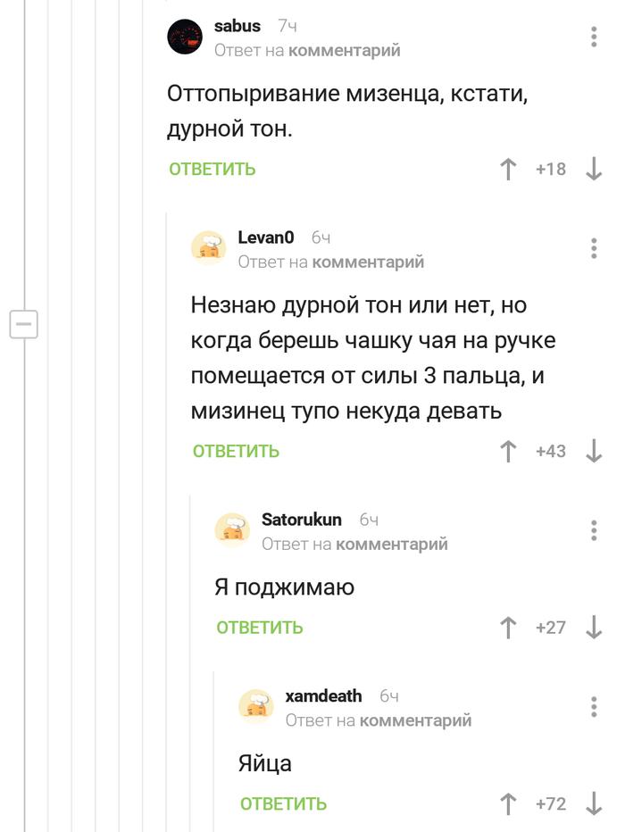 Дурной тон Мизинец, Этикет, Дурной тон, Скриншот, Комментарии