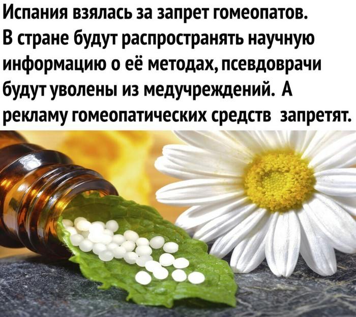 Да здравствует здравый смысл! Медицина, Лекарства, Испания, Здравый смысл, Интересное, Врачи, Здоровье