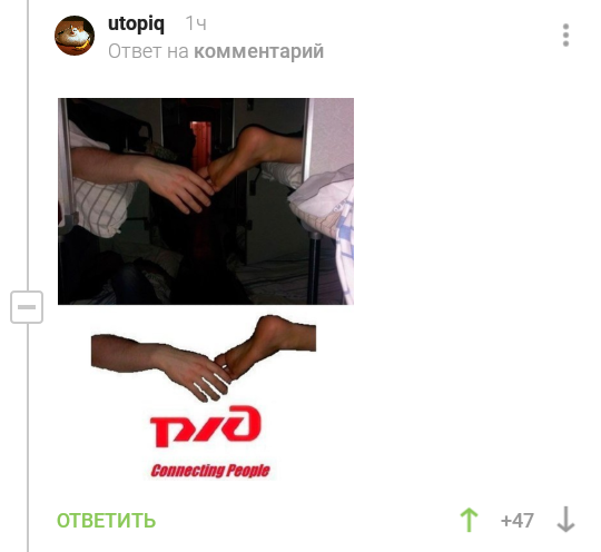 РЖД РЖД, Скриншот, Комментарии на Пикабу