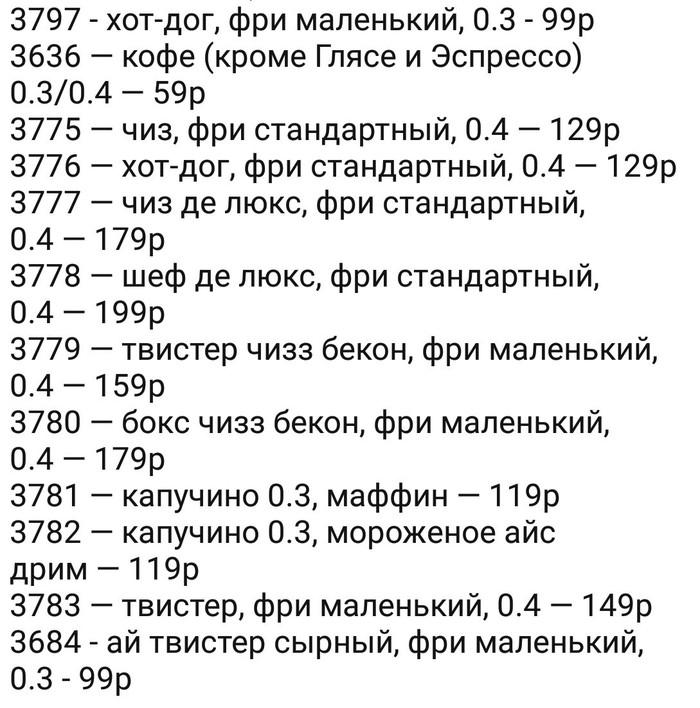 Промо KFC KFC, Код, Халява, Фастфуд