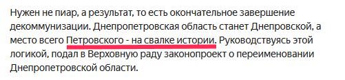Дядя Петя, ты дурак? Политика, Украина, Петр Порошенко, Пётр Порошенко, Днепропетровск, Днепр