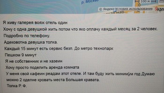 """Объявление на Авито """"для настоящий русский женщин"""""""