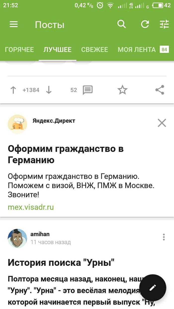 Кажется, я попал. Яндекс Директ, Подстава