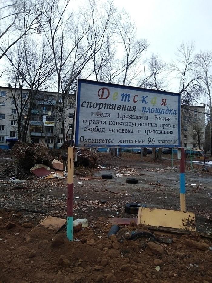 Спортивная площадка в Тольятти Тольятти, Спортивная площадка, Негатив
