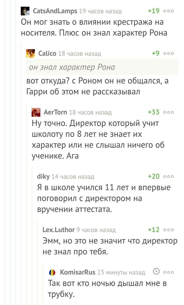 Дамблдор, харош уже Комментарии, Гарри Поттер, Скриншот, Комментарии на Пикабу