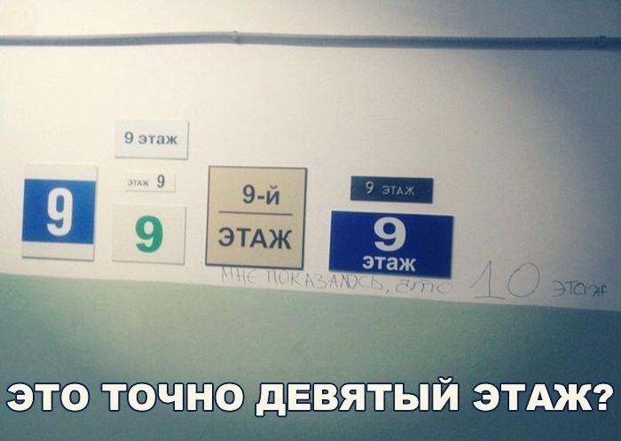Это точно девятый этаж?