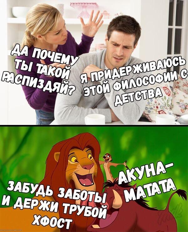 Акуна - матата!