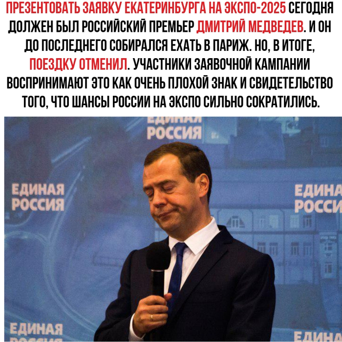 Не выспался? Дмитрий Медведев, Екатеринбург, Экспо2025