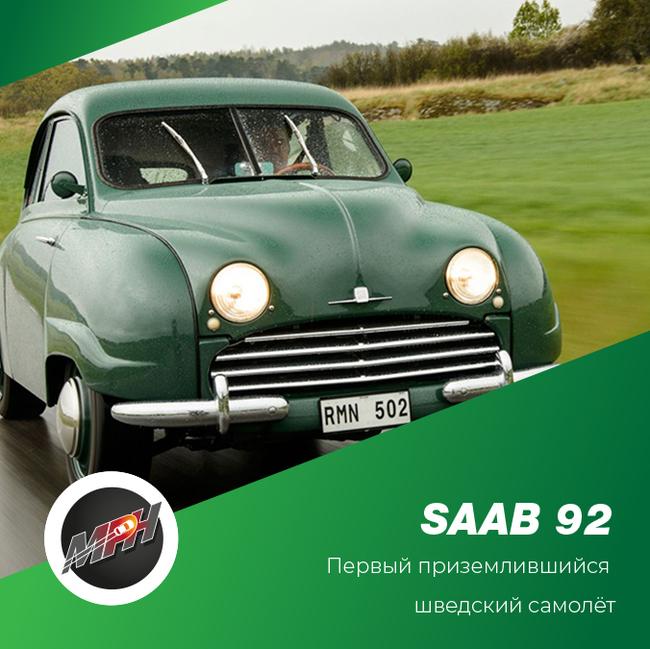 SAAB 92 первый наземный самолёт Saab, Швеция, Saabnation, Aero, Авто, История, Длиннопост