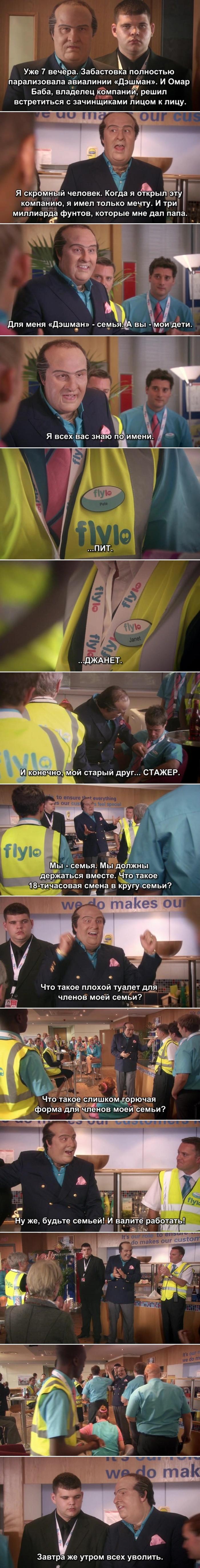 Забастовка (сатира в картинках) Юмор, Забастовка, Раскадровка, Come Fly with Me, Летим со мной, Дэвид Уолльямс, Длиннопост
