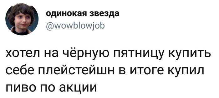 Чернопятничное