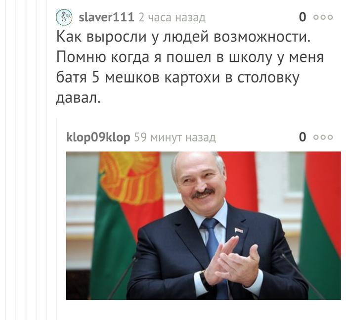 Батя одобряет Взятка, Лукашенко, Школа, Одобрение, Комментарии на Пикабу, Скриншот