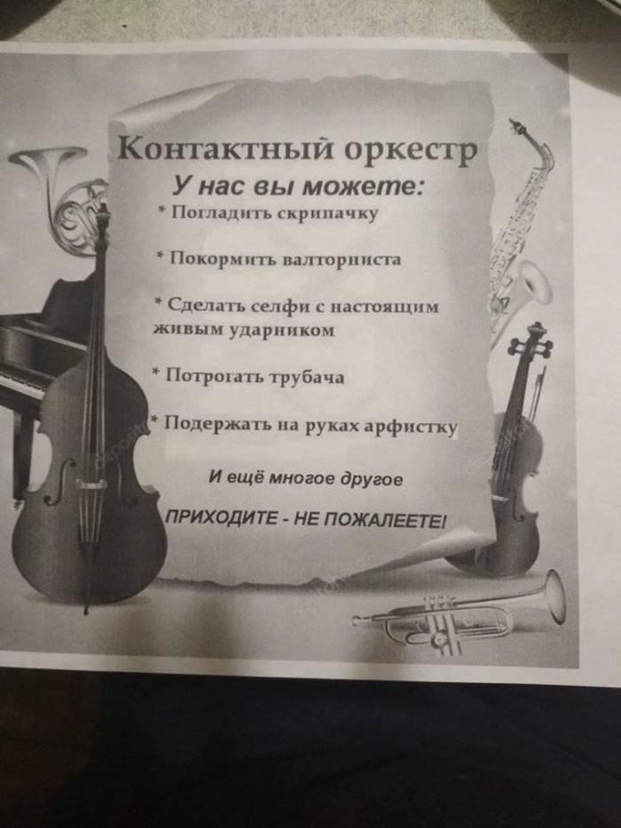 Контактный оркестр