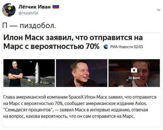 Илон Маск заявил, что отправится на Марс с вероятностью 70%