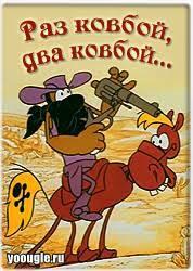 Red Dead Redemption моего детства Red Dead Redemption 2, Раз ковбой два ковбой, Геймеры, Мультфильмы, Видео, Дикий Запад
