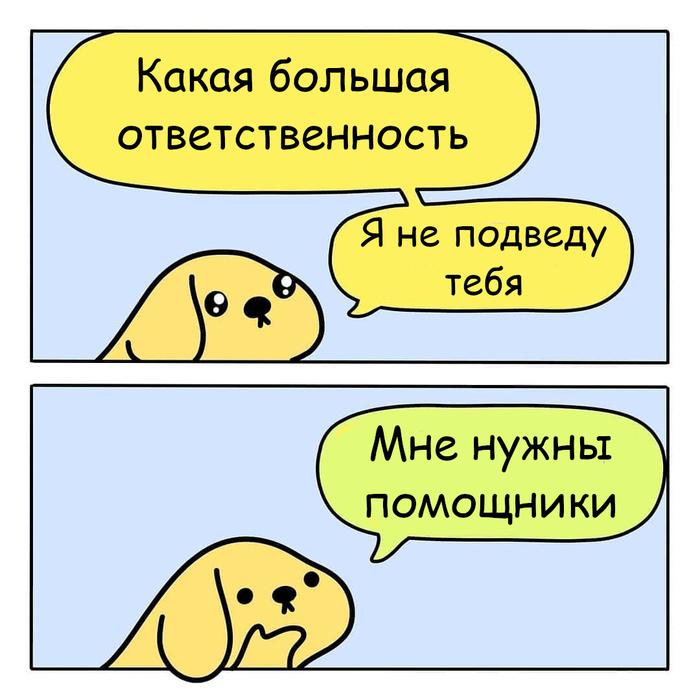 Задание Комиксы, Перевел сам, Shreyadoodles, Задание, Ответственность, Собака, Длиннопост