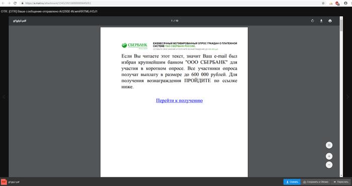 ООО Сбербанк и 600000 руб Мошенники, Длиннопост, Сбербанк