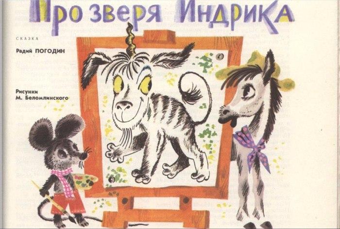 Про зверя Индрика (Шла собака через хвост, уронила в речку мост) Радий Погодин, Ностальгия, Книги, Длиннопост