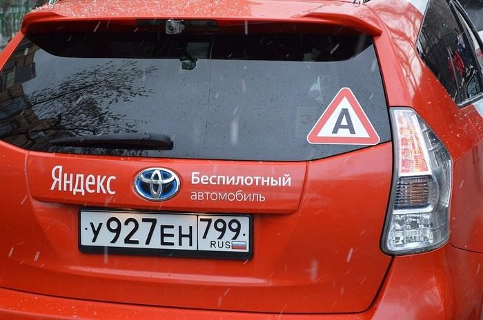 В России вводят новую наклейку на авто — с буквой «А» Баян, Беспилотный автомобиль, Испытания, Курлык