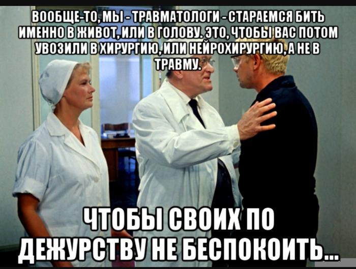 Травматологи Москвы и Подмосковья, с праздником! Врачи, Поликлиника, Травматология, Больница, Зима, Длиннопост