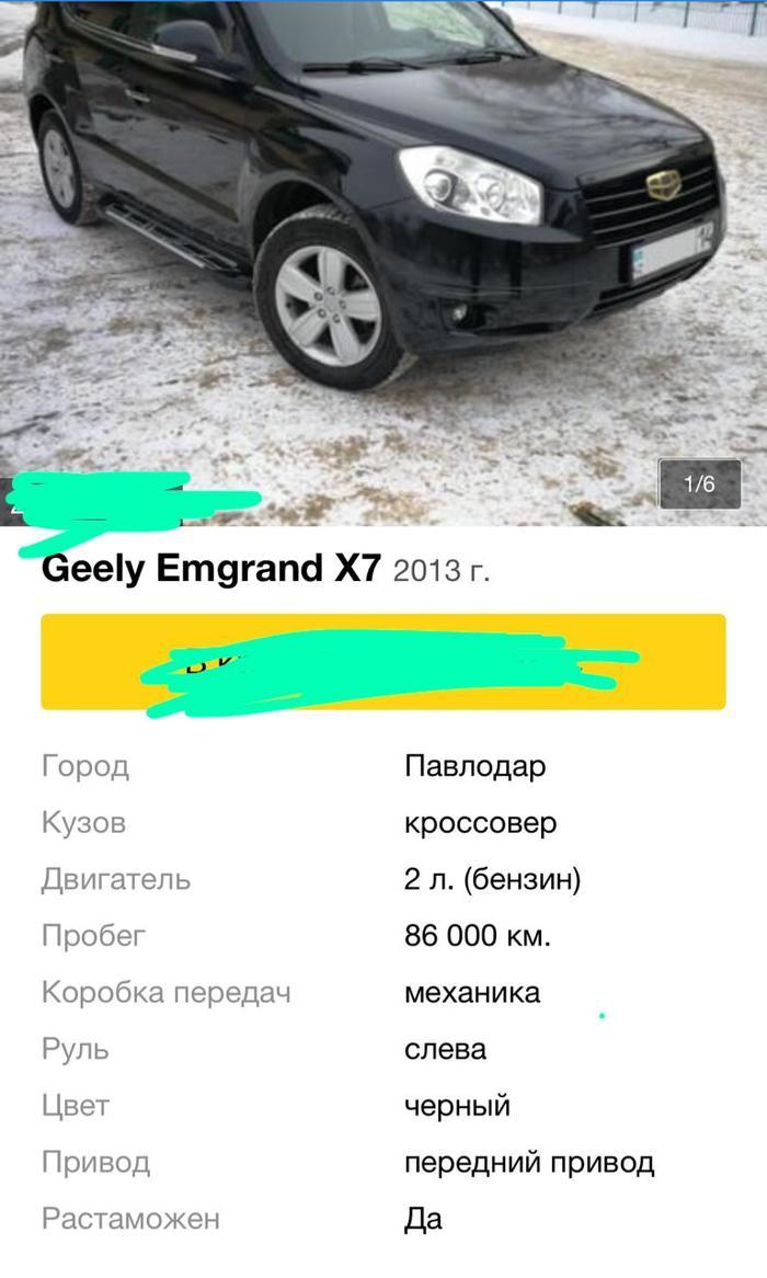 Друг продает машину, интересно купят ли такую вместительную Авто, Продажа, Друг, Описание, Объявление, Длиннопост