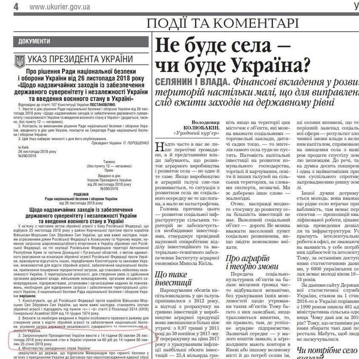 Одесская СБУ и военная прокуратура сообщили о подозрении пограничникам ФСБ Украина, ФСБ, Пограничники, Керчь, Юриспруденция, Политика, СБУ, Задержание, Длиннопост