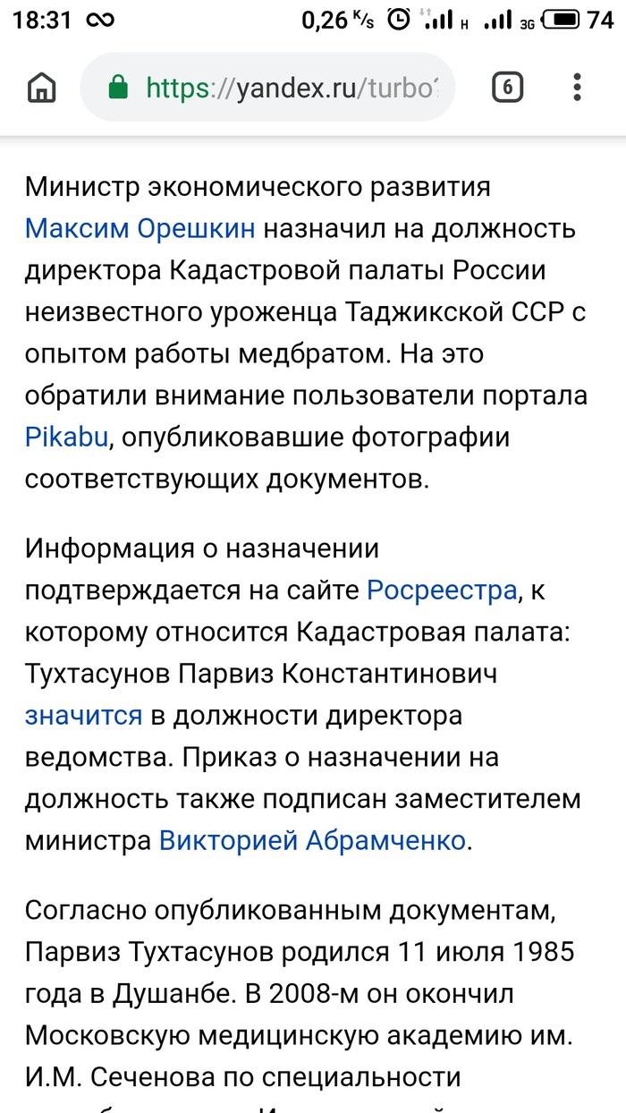 И снова пикабу в новостях) Пикабу, Новости, Яндекс, Негатив