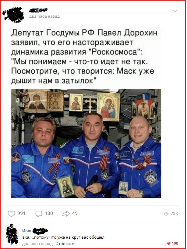Маск vs Роскосмос