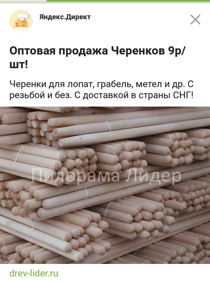 Улыбнуло))) Черенки, Реклама