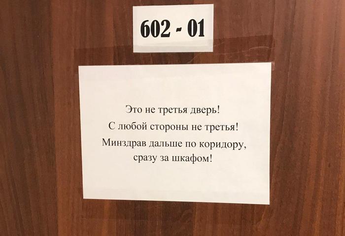 Добро пожаловать в Нарнию. Министерство, Табличка, Инструкция