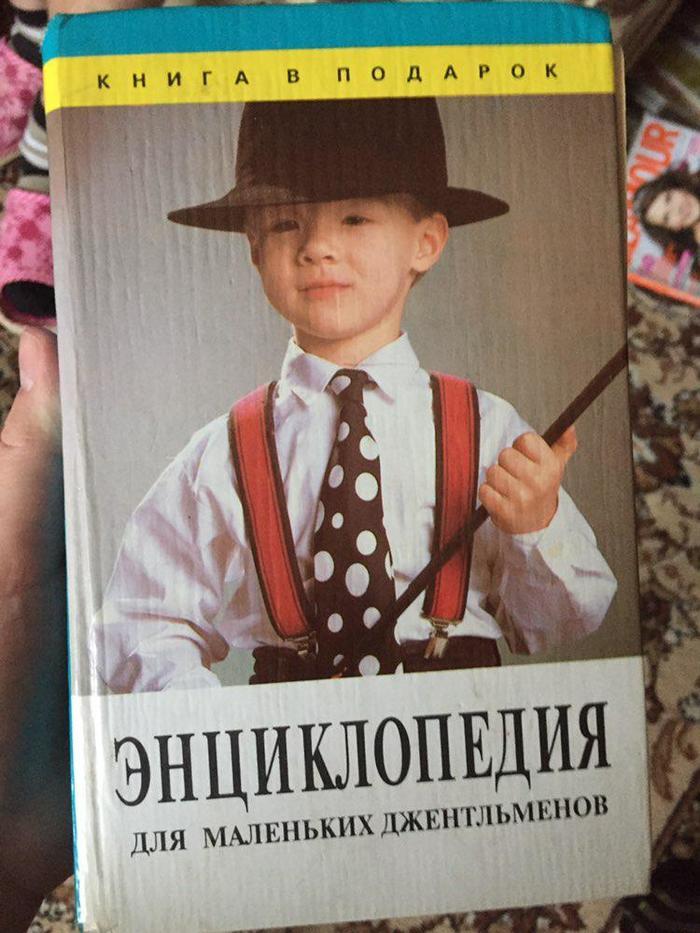 Книги Книги, Детство 90-х, Джентльмен