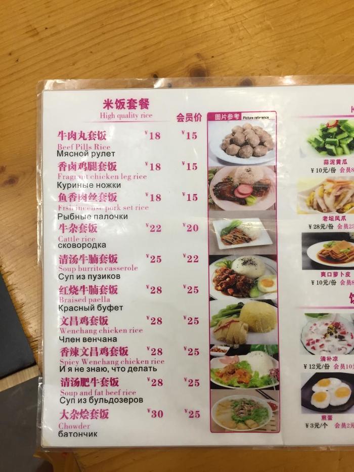 И я не знаю, что делать Азиатский ресторан, Меню, Трудности перевода