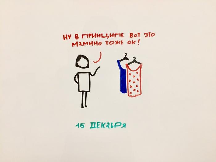 Стрипмейкер Диего | Выпуск #59 — Новогодний Комиксы, Диета, Юмор, Шутка, Новый Год, Диегорисует, Сильная независимая женщина, Длиннопост