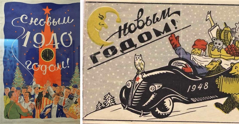 Новогодние открытки 1948 года