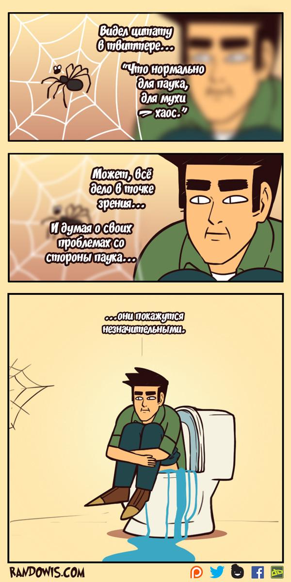 Философия Randowis, Комиксы, Паук, Философия, Юмор