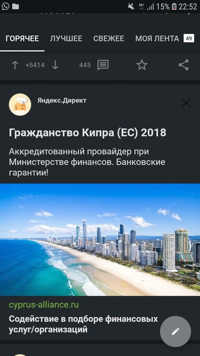 Намёки Яндекс Директ, Намек, Смена гражданства, Скриншот