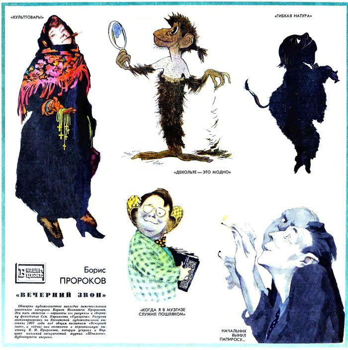 Крокодилинки Журнал, Сатира, Крокодил, СССР, Длиннопост