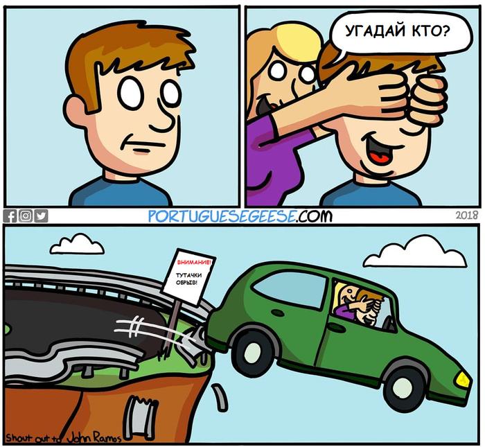 Сюрприз!