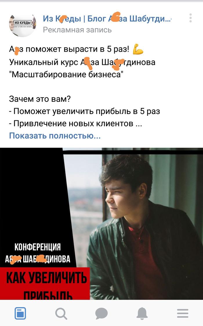 ВК, твою-то... #2 Реклама, ВКонтакте