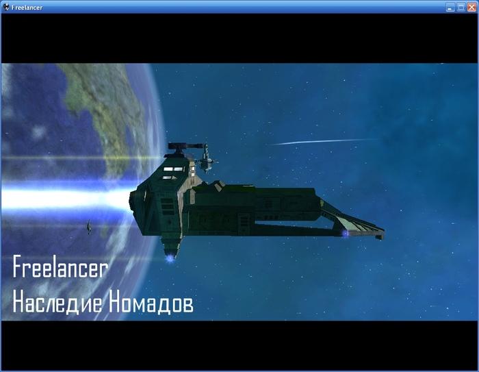 Freelancer: Наследие Номадов. Мусорщики и летающие броневички Фрилансер, Космосимы, Ретро-Игры, Компьютерные игры, Видео, Длиннопост