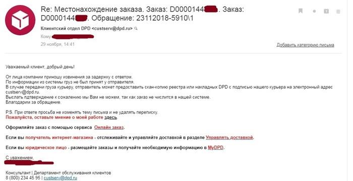 Как я покупала книжки в магазине Book24.ru Без рейтинга, DPD, Book24ru, Длиннопост, Текст