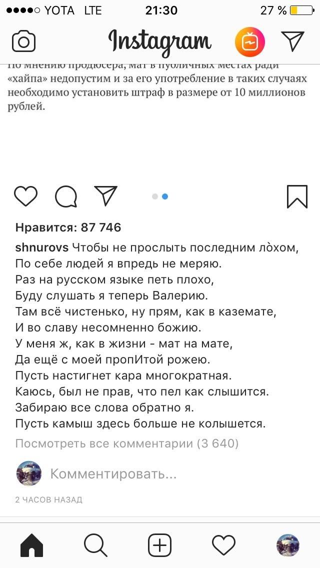 Сергей Шнуров Красавчик, Умные высказывания, Длиннопост, Шнуров, Скриншот
