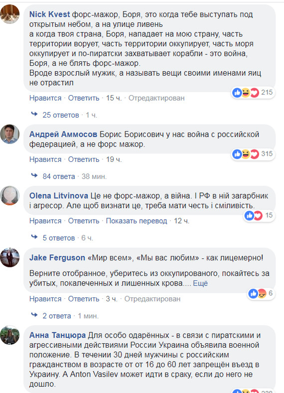 Бориска и его шумерские почитатели. Украина, Россия, Политика, Борис Гребенщиков, Facebook, Скриншот, Комментарии, Длиннопост