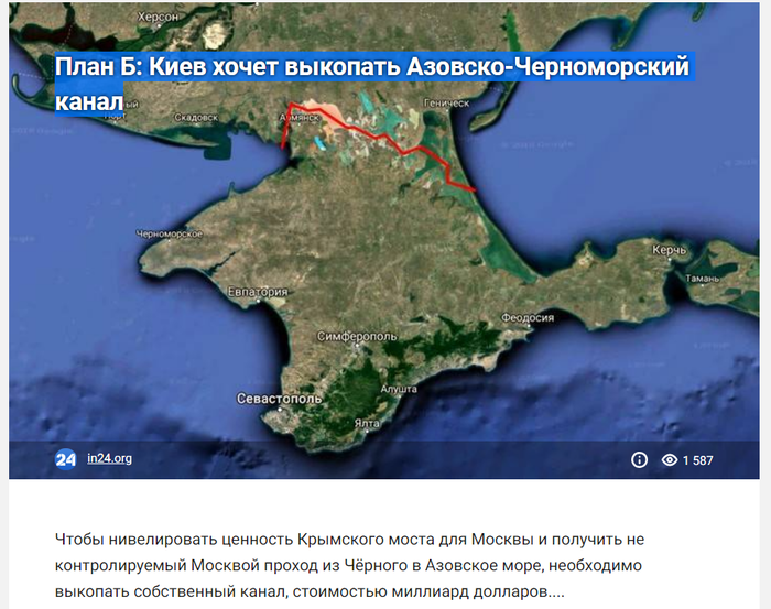 Дайте мильярд. Россия, Украина, Политика, Керченский мост