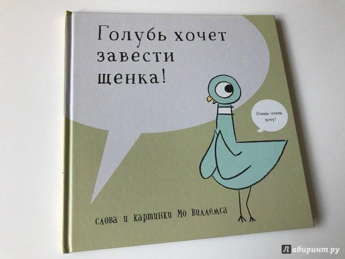 Голубь хочет завести щенка Книги, Детские книжки, Абсурд, Голубь, Щенки, Длиннопост