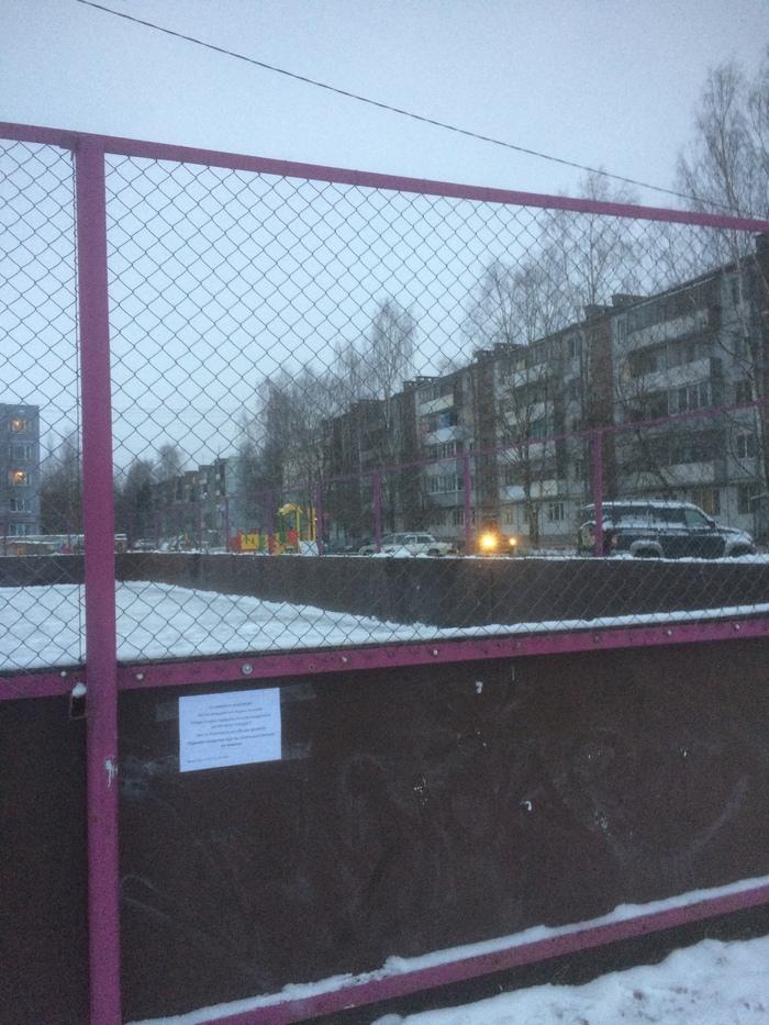 А забор 2,5 метра... Предупреждение, Яжмать, Каток, Преграды не помеха, Длиннопост