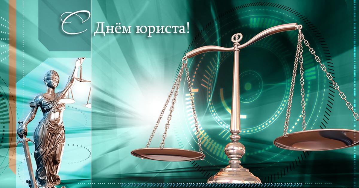 Для, открытки с днем юриста в прозе коллегам